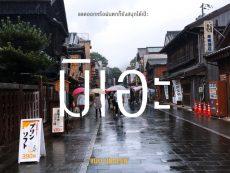 แดดออกหรือฝนตกก็ยังสนุกได้เป๊ะ เที่ยวมิเอะ แบบ Unseen (EP1)