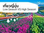 เก็บเงินไปเที่ยว Low Season VS High Season ญี่ปุ่น ไปช่วงไหนดี ?