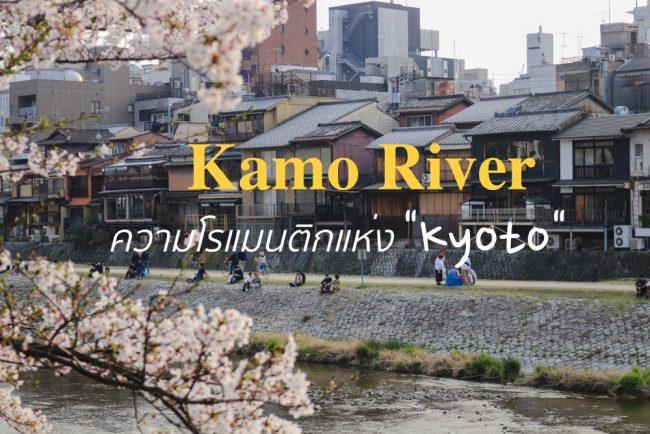 ปล่อยใจให้ไหลไปกับบรรยากาศสุดโรแมนติกแห่ง Kyoto ที่ Kamo river