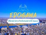 ชิล 1 วันใน  Edogawa  นอกเมืองโตเกียว เที่ยวสบายๆ สำหรับคนอยากได้ Spaceのサムネイル