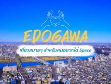 ชิล 1 วันใน  Edogawa  นอกเมืองโตเกียว เที่ยวสบายๆ สำหรับคนอยากได้ Space