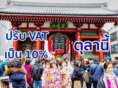 ปรับขึ้นตุลานี้ Vat ญี่ปุ่น 2019 ต่อไปนี้เป็น 10% พร้อมอัพเดทวิธีลดราคาสินค้า