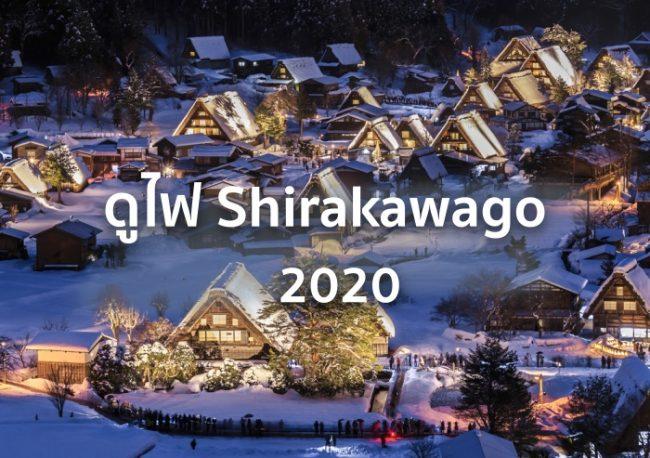 อัพเดท Shirakawago light up 2020 กับ 2 ช่องทางจองสุดท้าย