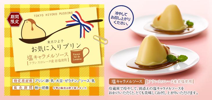 Tokyo Hiyoko Pudding