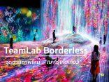 TeamLab Odaiba ศิลปะแบบ Borderless จุดถ่ายภาพใหม่ ณ กรุงโตเกียวのサムネイル
