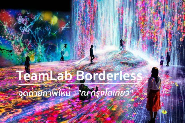 TeamLab Odaiba ศิลปะแบบ Borderless จุดถ่ายภาพใหม่ ณ กรุงโตเกียว