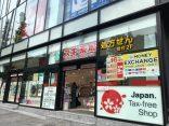 จัดเต็มที่ Sugi Drugstore ร้ายขายยาของฝากหลากหลาย ช้อปสบายใกล้ฮาราจุกุ