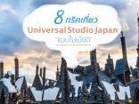 8 ทริค เที่ยว Universal Japan เก็บครบเที่ยวคุ้ม แบบไม่ต้องเบียด