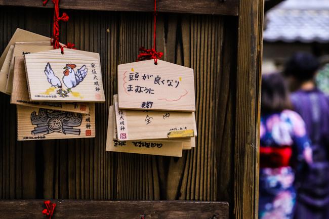 เกียวโต โอซาก้า