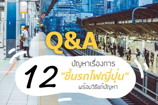 รวม Q&A ปัญหาเรื่องการ ขึ้นรถไฟญี่ปุ่น พร้อมวิธีแก้ปัญหา