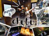 สุดฟินกับ 8 ที่เที่ยว ภูมิภาคชูบุ ครบรสความสนุกไม่ซ้ำใคร