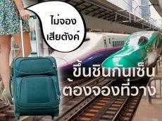 ขึ้นชินกันเซ็นต้องจองที่วาง! วัดขนาด กระเป๋าใบใหญ่ขึ้นรถไฟญี่ปุ่น รู้ไว้ไม่โป๊ะ