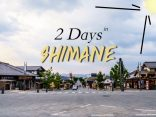 Review เที่ยวชิล Shimane ตามง่ายสุดฟิน 2 วัน สุดคุ้มด้วย 2 พาสการเดินทางのサムネイル