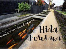 Hida furukawa เมืองเสน่ห์ล้นใกล้ทาคายาม่า Unseen ตามรอยหนังดัง