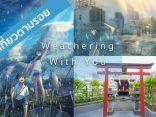 เที่ยวโตเกียว แจกพิกัด  ตามรอย Weathering with you พร้อมของที่ระลึกน่าช๊อป