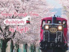 จองง่าย เที่ยวฟิน นั่ง รถไฟสายโรแมนติก เกียวโต พร้อมแพลนเที่ยวสุดพิเศษ
