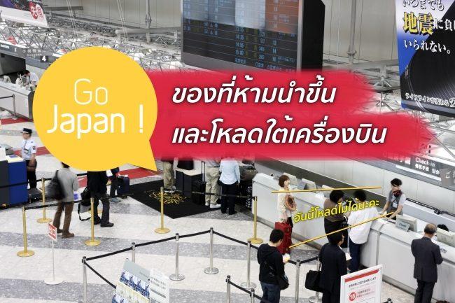 ของที่ห้ามนำขึ้นเครื่องบิน และโหลดใต้เครื่อง ไปญี่ปุ่น รู้ไว้จะได้ไม่พลาด!!