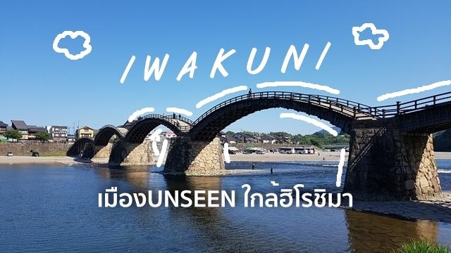 เที่ยว Iwakuni เมืองดีใกล้ฮิโรชิม่า ชมสะพานไม้ที่สวยที่สุด
