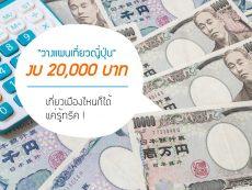 วางแผนไป เที่ยวญี่ปุ่นงบ 20000 บาท เที่ยวเมืองไหนก็สนุกได้ แค่รู้ทริค !