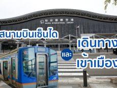 รู้จัก สนามบินเซ็นได ประตูสู่โทโฮคุ พร้อมวิธีเดินทางเข้าเมือง
