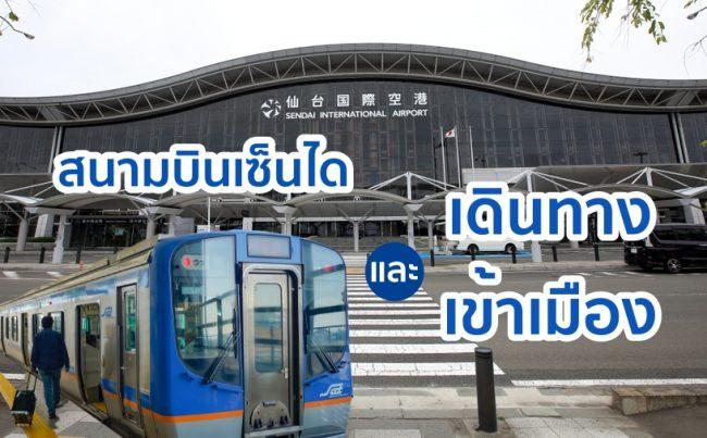 รู้จัก สนามบินเซ็นได พร้อมวิธีเดินทางเข้าเมือง ต่างๆ สัมผัสโทโฮคุ ฮอกไกโด