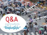 Q&A คำถามเกี่ยวกับ ไต้ฝุ่นญี่ปุ่น ผ่านไปแล้วยังเที่ยวได้มั้ย ?
