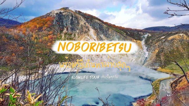 ชมใบไม้เปลี่ยนสีที่หุบเขานรก จิโกกุดานิ  โนโบริเบทสึ พร้อมวิธีการเดินทางอย่างง่าย