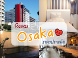 Sun Plaza Hotel โรงแรม ราคา ประหยัด คุณภาพน่ารัก น่าเข้าพัก ที่โอซาก้าのサムネイル