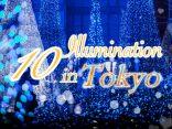 10 เทศกาล ประดับ ไฟ โตเกียว 2019 สุดโรแมนติก กลางเมืองกรุง