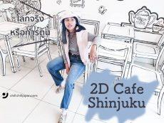 2d cafe แห่งโตเกียว เข้าสู่โลกการ์ตูนที่ 2D Cafe Shinjuku