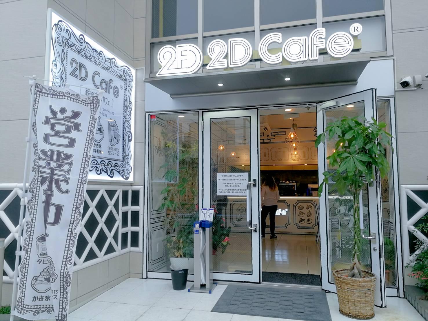 2D Cafe shinjuku
