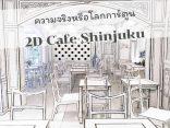 ชวนไปถ่ายรูปเก๋ๆ และกินขนมแสนอร่อย ที่ 2D Cafe Shinjuku