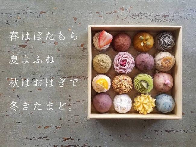 ขนม ญี่ปุ่น โบราณ