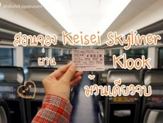 สอนวิธีจอง ตั๋ว keisei skyliner ไปกลับ ผ่าน Klook ไม่ต้องไปเข้าแถวซื้อให้ลำบาก!