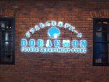 Doraemon future department store สนุกกับโลกอนาคตที่ ห้างโดราเอมอน แห่งแรกของโลก!のサムネイル