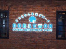 Doraemon future department store สนุกกับโลกอนาคตที่ ห้างโดราเอมอน แห่งแรกของโลก!