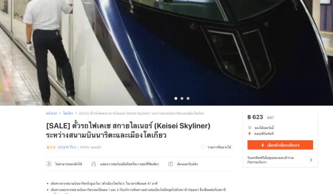 ตั๋ว Keisei Skyliner ไปกลับ