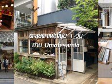 ตะลุย ร้านกาแฟญี่ปุ่น 1 วันจุกๆ ย่าน Omotesando ในโตเกียว