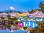 7 เมืองชนบทใกล้โตเกียว ชิลล์บรรยากาศสบาย ไปกลับง่าย ใน 1 วัน
