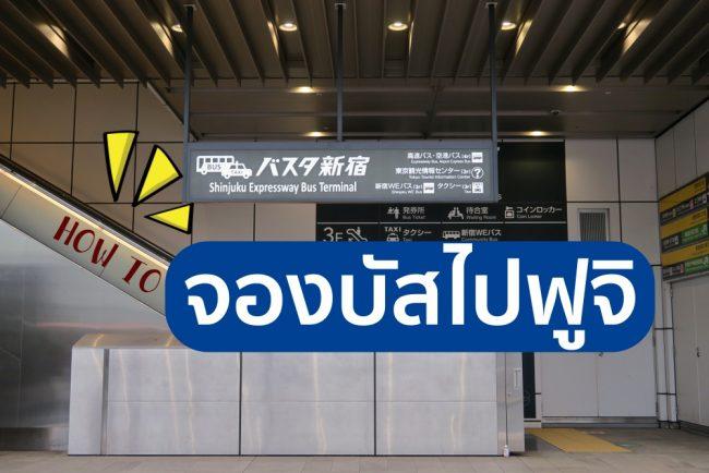 จองรถบัสไปฟูจิ คาวากุจิโกะ สุดสะดวก สอนขั้นตอนแบบละเอียด