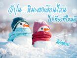 ญี่ปุ่น หิมะตกเดือนไหน ไปเที่ยวที่ไหนเมื่อไหร่ดี จัดเต็มพิกัดที่เที่ยวหน้าหนาว!