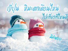 หิมะญี่ปุ่น ตกเดือนไหน ไปเที่ยวที่ไหนเมื่อไหร่ดี จัดเต็มที่เที่ยวหน้าหนาว!