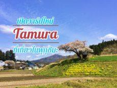 เปิดวาร์ปที่ เที่ยวฟุกุชิมะ เมือง Tamura เมืองเล็กๆ สวรรค์ของคนรักธรรมชาติ