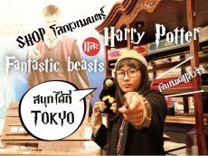 ประกาศจากฮอกวอตส์ ถึงสาวก Harry Potter และ Fantastic Beasts ที่มาเที่ยวโตเกียว