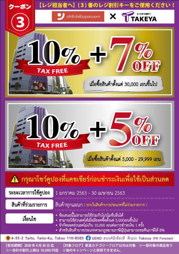 รับส่วนลดสูงสุดถึง 17% (ส่วนลด7%+Tax freeสูงสุด10%)