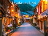พาเที่ยวสถานที่มหัศจรรย์แห่งเมือง โทโยตะ จ.ไอจิ ประทับใจจนต้องไปซ้ำ