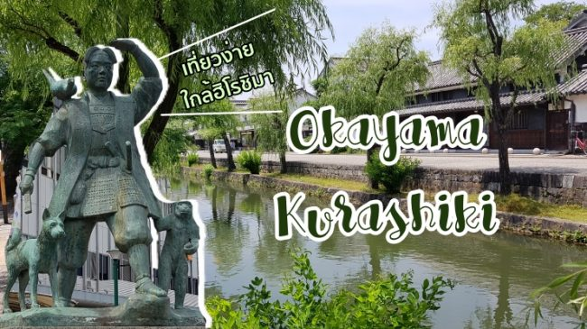 ตามหาโมโมทาโร่ ที่ Okayama – Kurashiki ชิลย่านเมืองเก่าสุดโรแมนติก เที่ยวง่ายใกล้ฮิโรชิม่า