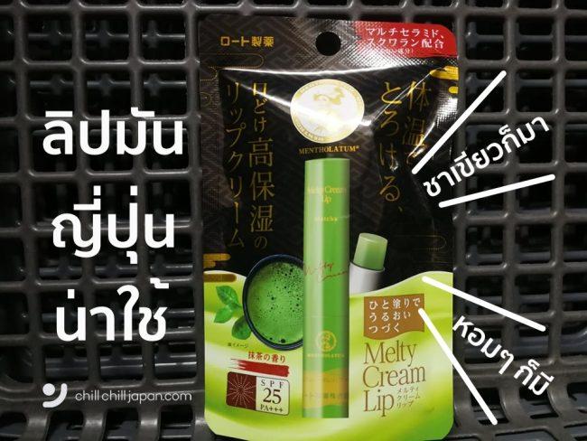 ลิปมันญี่ปุ่น ยี่ห้อไหนดี พร้อมแนะนำ ลิปหลากกลิ่นที่น่าลอง