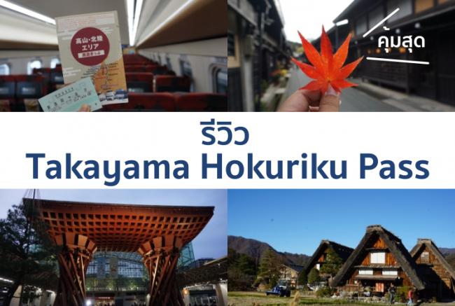 ตะลุยโซนมรดกโลก ชมใบไม้เปลี่ยนสี EP1 takayama-hokuriku area tourist pass  รีวิว การใช้สุดคุ้ม พร้อมแจกแผนเที่ยว