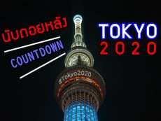 HAPPY NEW YEAR ! นับถอยหลังพร้อมกันกับพิกัด เคาท์ดาวน์โตเกียว 2020